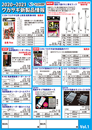 2020〜2021ワカサギ新製品情報1