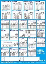 2020〜2021ワカサギ新製品情報4