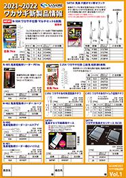 2021〜2022ワカサギ新製品情報1