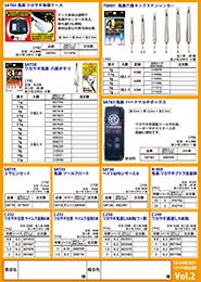 2021〜2022ワカサギ新製品情報2