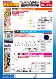 2014年新製品情報vol.04
