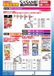 2014年新製品情報vol.02