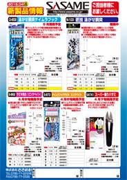 2015年新製品情報vol.05