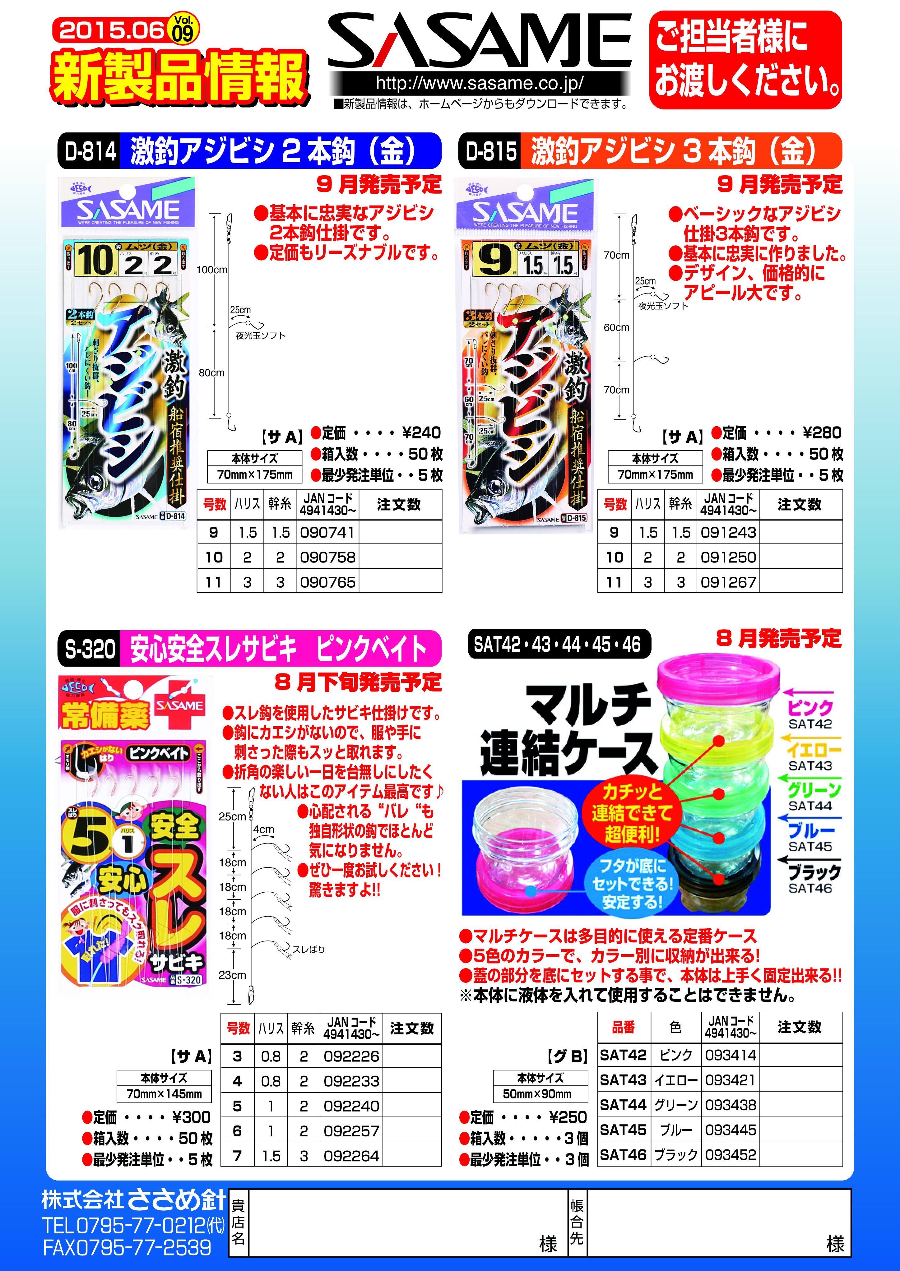 2015年新製品情報vol.09