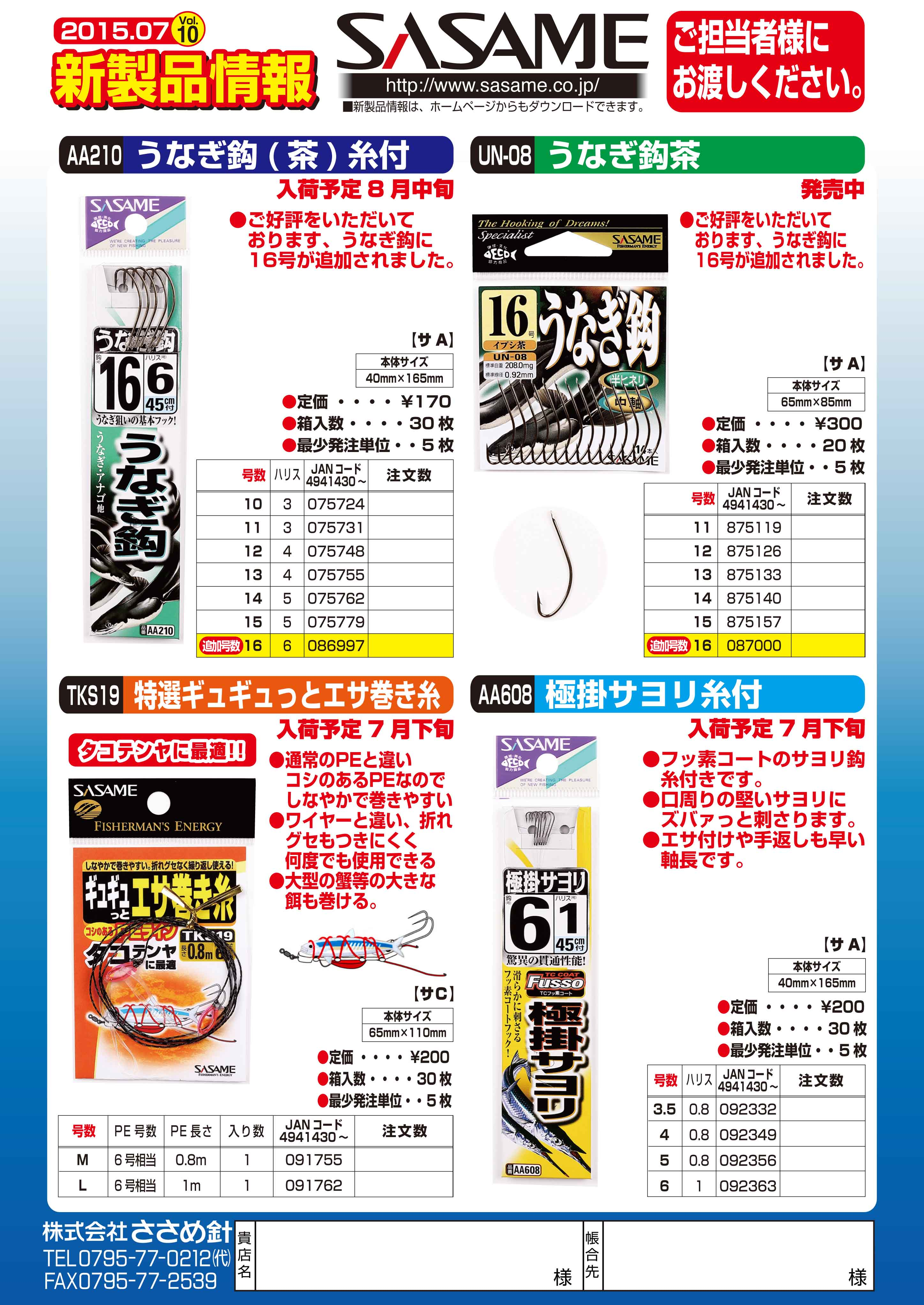 2015年新製品情報vol.10