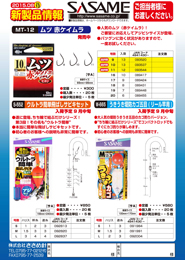 2015年新製品情報vol.13