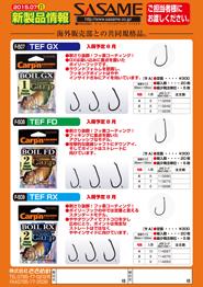 2015年新製品情報vol.11