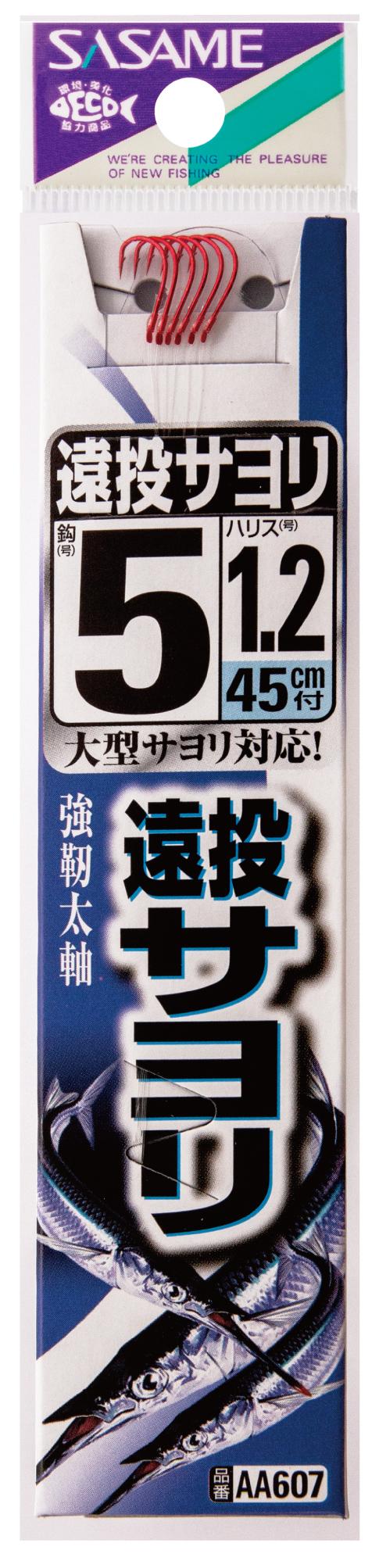 AA607
