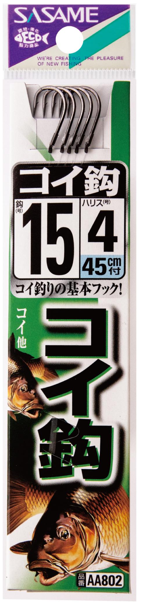コイ鈎(黒)糸付