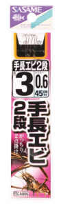手長エビ2段(茶)糸付