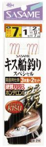 キス船釣り スペシャル3本
