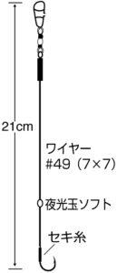 太刀魚銀次郎 ぬい刺し一直線