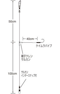 実船 太刀魚 胴突 1本鈎(テンヤ用)
