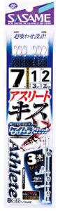 アスリートキス3本鈎ケイムラジェット
