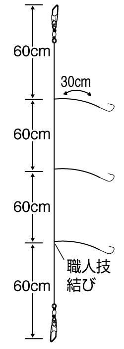 職人技メバル30cmハリス3本