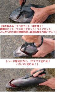 ヤイバ魚絞めマルチシザース