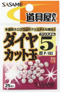ダイヤカット(クリスタル)(ピンク)(レッド)