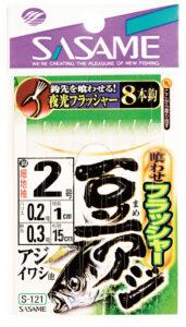 豆アジ 喰わせフラッシャー8本