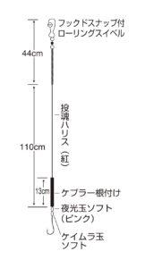 特選 達人直伝紅マダイ(Wケイムラ)