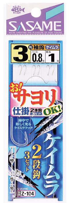 お!サヨリOKケイムラ2段鈎