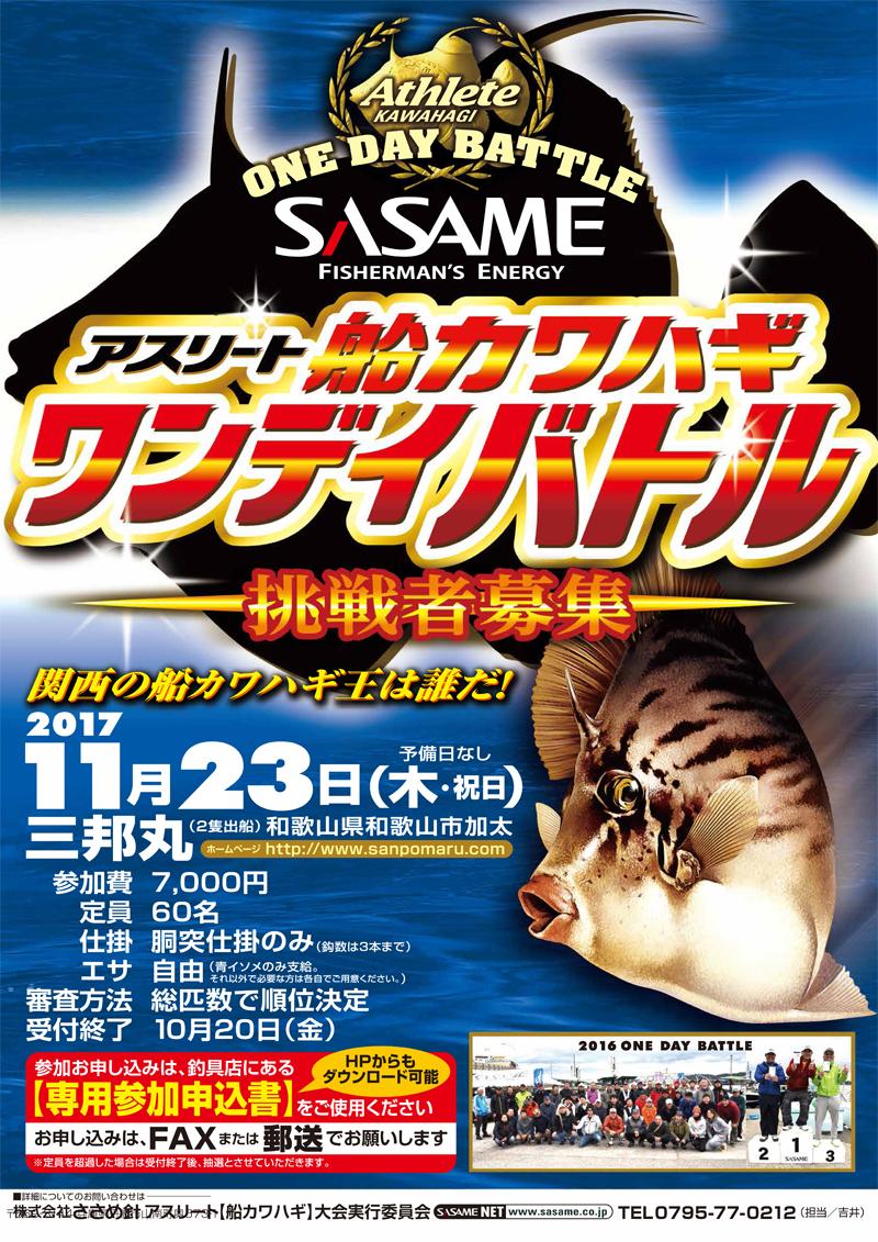 SASAME アスリート船カワハギワンデイバトル2017