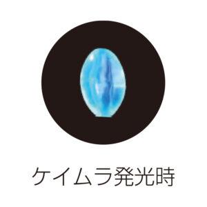 ケイムラクリアビーズ(ハード)