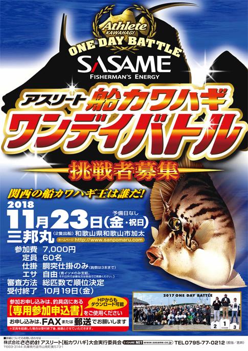 SASAME アスリート船カワハギワンデイバトル2018
