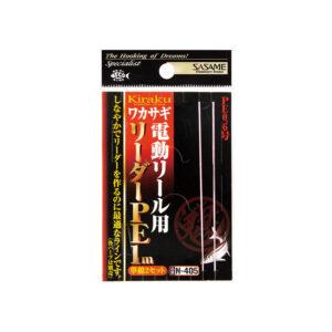 鬼楽 電動用リーダー PE1m(2セット)