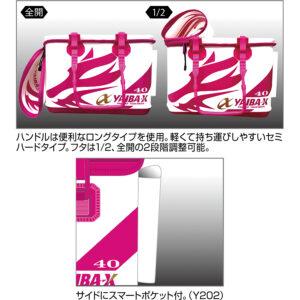 ヤイバウルフバッカン36cm ピンクスペシャル