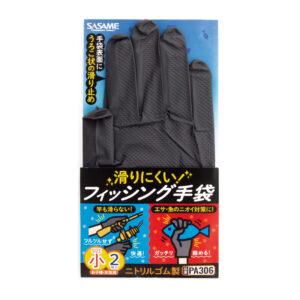 道具屋 滑りにくいフィッシング手袋